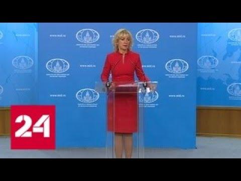 Захарова назвала Великобританию рекордсменом по геноциду - Россия 24 - DomaVideo.Ru