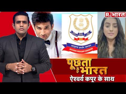 Sushant को न्याय दिलाकर रहेंगे, देखिए Poochta Hai Bharat With Aishwarya Kapoor
