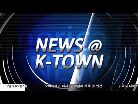 한인사회 소식  01.02.17 KBS America News