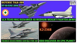 8. Indian Defence News:ISRO Discover Epic Planet K2-236b,Tejas mk2 Renamed as MWF,M-46 Upgrade,HAL IMRH