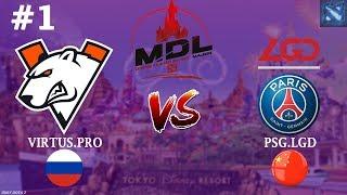 Virtus.Pro vs PSG.LGD #1 (BO3) | MDL Disneyland Paris Major