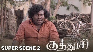 Video Kuthoosi - Movie Scene 2 | Dileepan | Amala Rose Kurian | Yogi Babu MP3, 3GP, MP4, WEBM, AVI, FLV Maret 2019