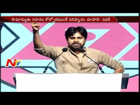 Pawan-Kalyan-Suggestions-to-Central-Govt-Demonetisation-NTV