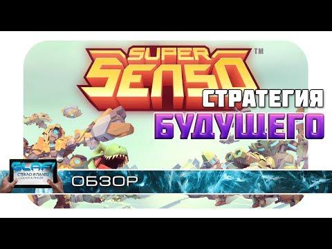 Super Senso - Онлайновая пошаговая стратегия на Android и iOS