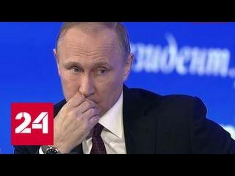 Большая пресс-конференция Владимира Путина. Часть 3 (видео)
