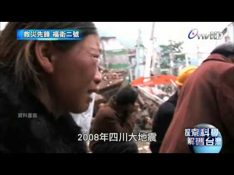2014-05-26 pt.1/5 救災先鋒 福衛二號