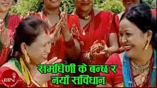 Samdhini ke bancha ra naya Sambidhan by Devi Gharti