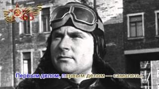 «Потому, что мы пилоты»