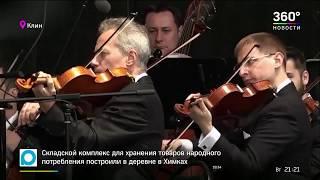 Международный музыкальный фестиваль Чайковского стартовал в Клину