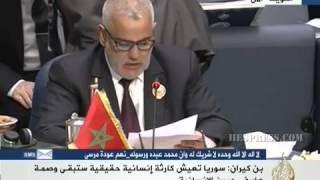 كلمة بنكيران في القمة العربية