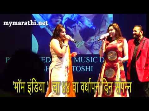 गाण्यात रंगला 'मॉम इंडिया' चा ४४ वा वर्धापनदिन  (व्हिडिओ झलक )