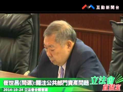 崔世昌20141024立法會全體會議