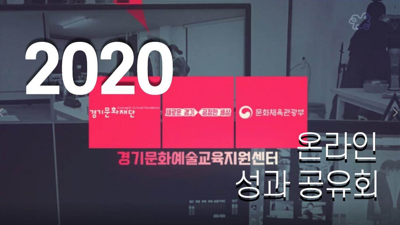 2020 경기문화예술교육지원센터 온라인 성과공유회(sketch)