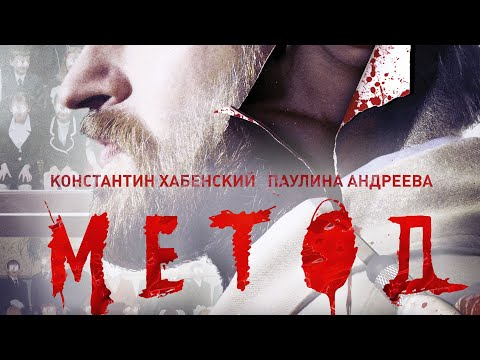 The method season 2 trailer | Russian detective series | Метод 2 трейлер тизер