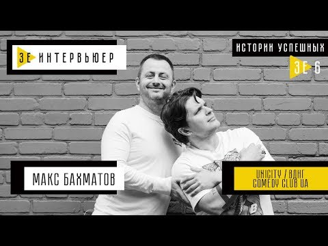 Максим Бахматов. Зе Интервьюер. Истории успешных. UNIT.City (видео)