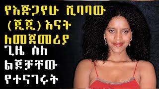 Ethiopia: የእጅጋየሁ ሺባባው (ጂጂ)  እናት ለመጀመሪያ ጊዜ ስለ ልጆቻቸው የተናገሩት