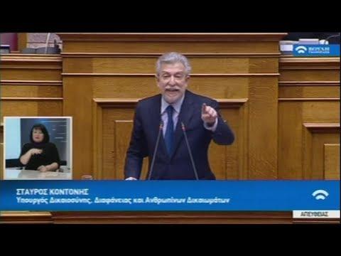 Απόσπασμα ομιλίας του  Υπουργού Δικαιοσύνης Σ. Κοντονή, στην Ολομέλεια της Βουλής