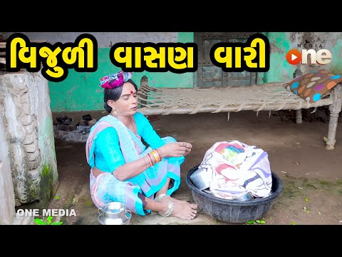 VIJULI VASANVARI  |  Gujarati Comedy | One Media | 2020