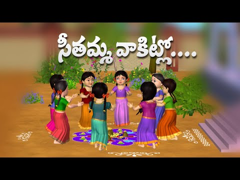 Children - seethamma vakitlo sirimalle chettu - 3D Animation Telugu Rhymes for Children