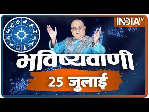 नागपंचमी का महत्व और आज का भविष्य | Bhavishyavani | July 25, 2020
