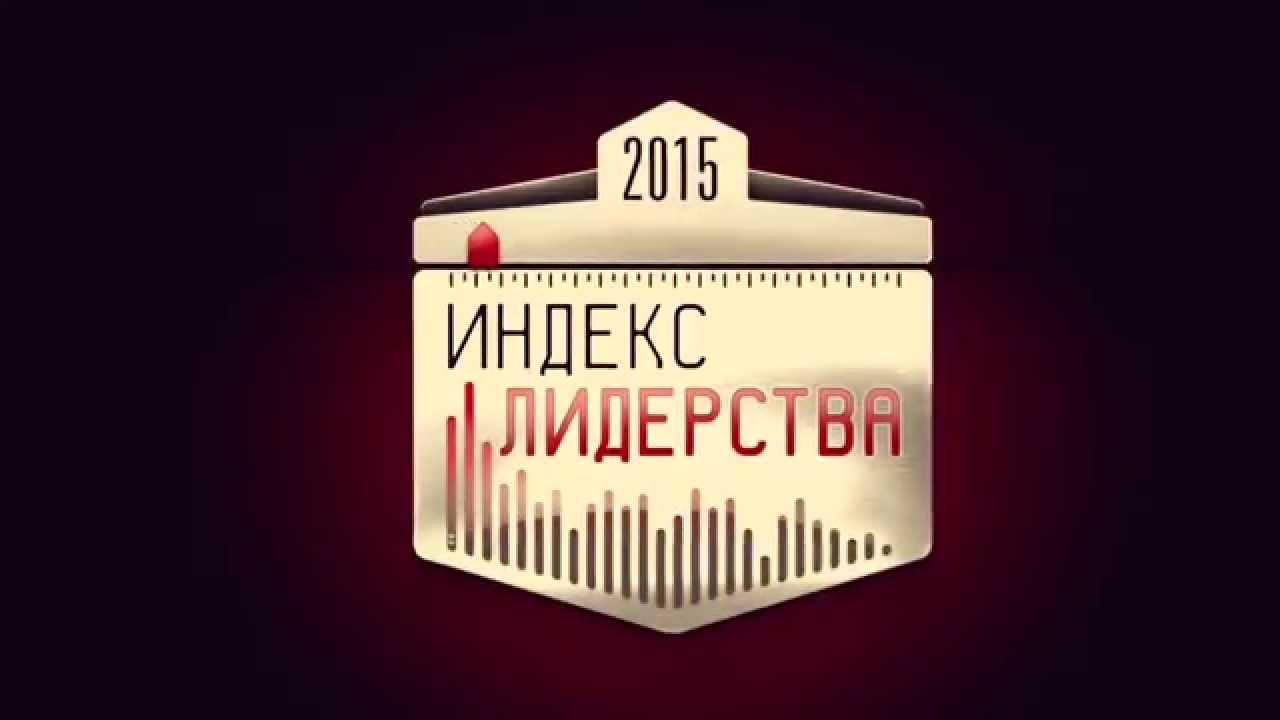 Смотреть онлайн Индекс Лидерства 2015