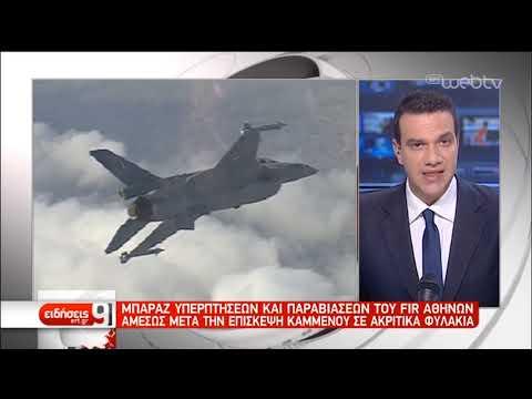 Μπαράζ υπερπτήσεων και παραβιάσεων στο FIR Αθηνών | 17/12/18 | ΕΡΤ