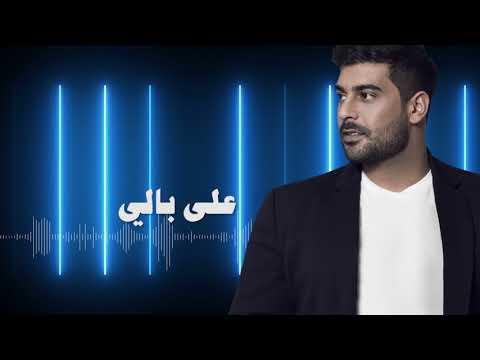 Adam - Ala Bali (Official Lyric Video) | أدم - على بالي