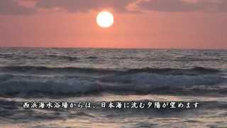 【HD】山形県 三崎と西浜(鳥海山) – がんばれ東北!