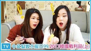 開箱樂-韓國彩妝戰利品開箱