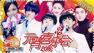 Download Lagu 2016湖南卫视元宵喜乐会完整版【湖南卫视官方版1080p】  Happy Celebration of the Lantern Festival 2016 Mp3