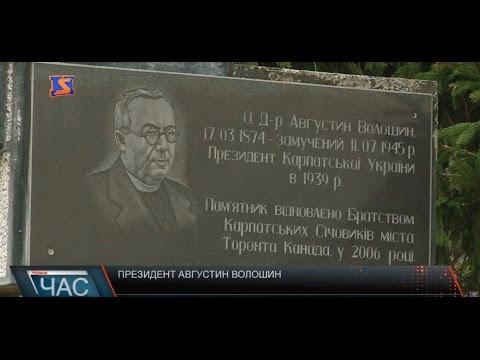 Історія лідера. Батьківщина Августина Волошина