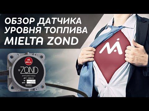 Обзор датчика уровня топлива Mielta Zond