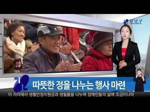 2017년 12월 둘째주 강남구 종합뉴스