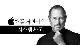 #33 [체인지그라운드] 세계 시가 총액 1위, 애플의 경영 비밀