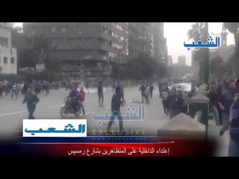 إعتداء الداخلية على المتظاهرين بشارع رمسيس