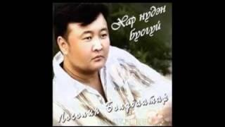 Download Lagu Болдбаатар - Эрт буцсан ганганаа (Boldbaatar - Ert butssan ganganaa) Mp3