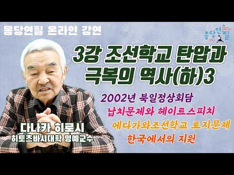 [몽당연필] 3강 조선학교 탄압과 극복의 역사(하3)