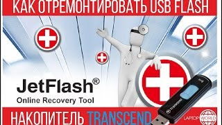 JetFlash Recovery Tool – видео обзор