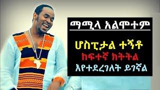 Ethiopia: ማሚላ ከፍተኛ የህክምና ክትትል እየተደረገለት ይገኛል ዲጄ-ኪንግስተን