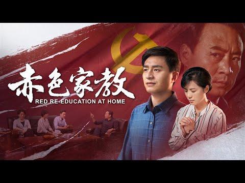 最新福音電影:主在中國《赤色家教》神是我的拯救
