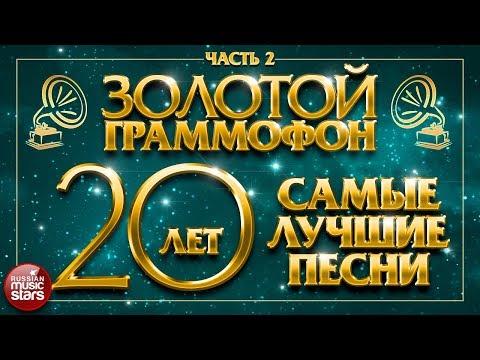 ЗОЛОТОЙ ГРАММОФОН ⍟ САМЫЕ ЛУЧШИЕ ПЕСНИ ЗА 20 ЛЕТ ⍟ Часть 2 ⍟ ИЗБРАННАЯ КОЛЛЕКЦИЯ ХИТОВ ⍟ - DomaVideo.Ru