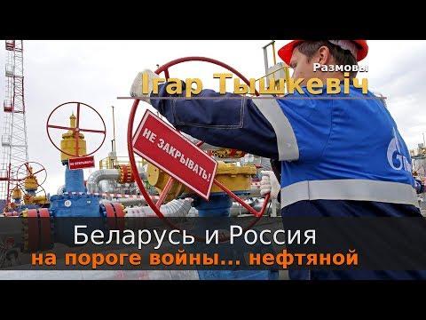 Беларусь и Россия на пороге войны... нефтяной
