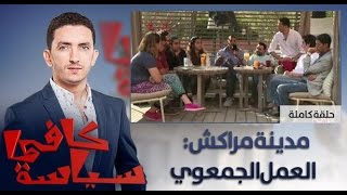 برنامج كافي سياسة بمراكش.. العمل الجمعوي