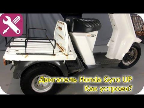 Honda gyro up ремонт фотография