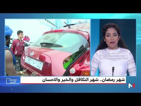 العرب اليوم - شاهد: شهر رمضان الفضيل فرصة لتكريس قيم التكافل