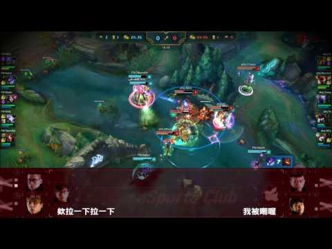 《ahq 開mic啦》2017 LMS W6D2 AHQ vs 閃電狼 game 1