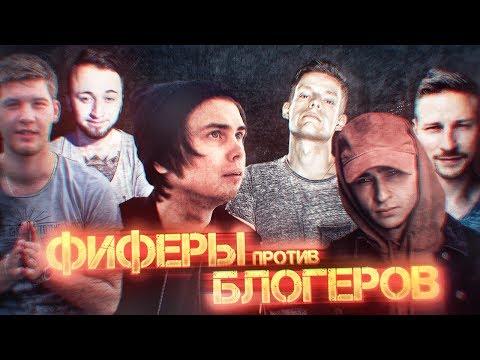 Матч \все фиферы\ против \звезды русского ю-туба\ - DomaVideo.Ru