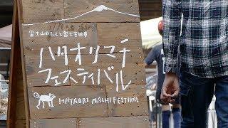 ハタオリマチフェスティバル2018 HATAORI MACHI FESTIVAL 2018