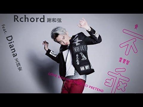 謝和弦 R-chord - 愛不需要裝乖 MV
