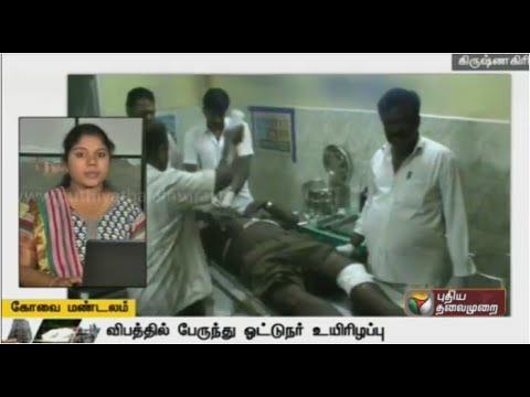 A-Compilation-of-Kovai-Zone-News-22-03-16-Puthiya-Thalaimurai-TV